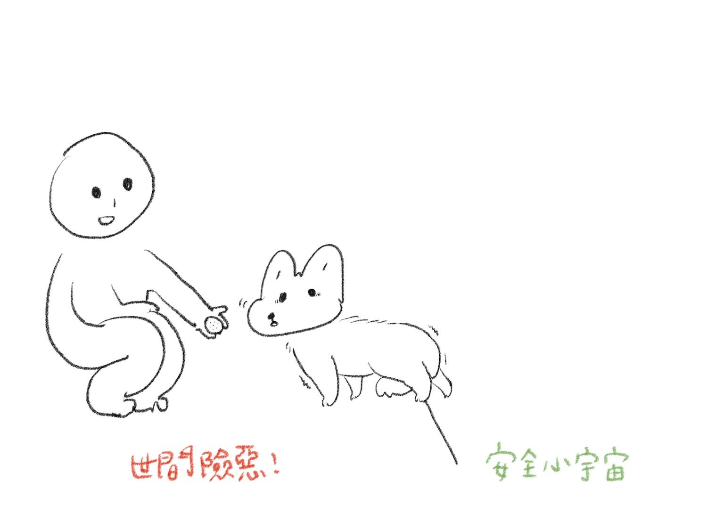 膽小狗狗勉強靠近陌生人的插圖