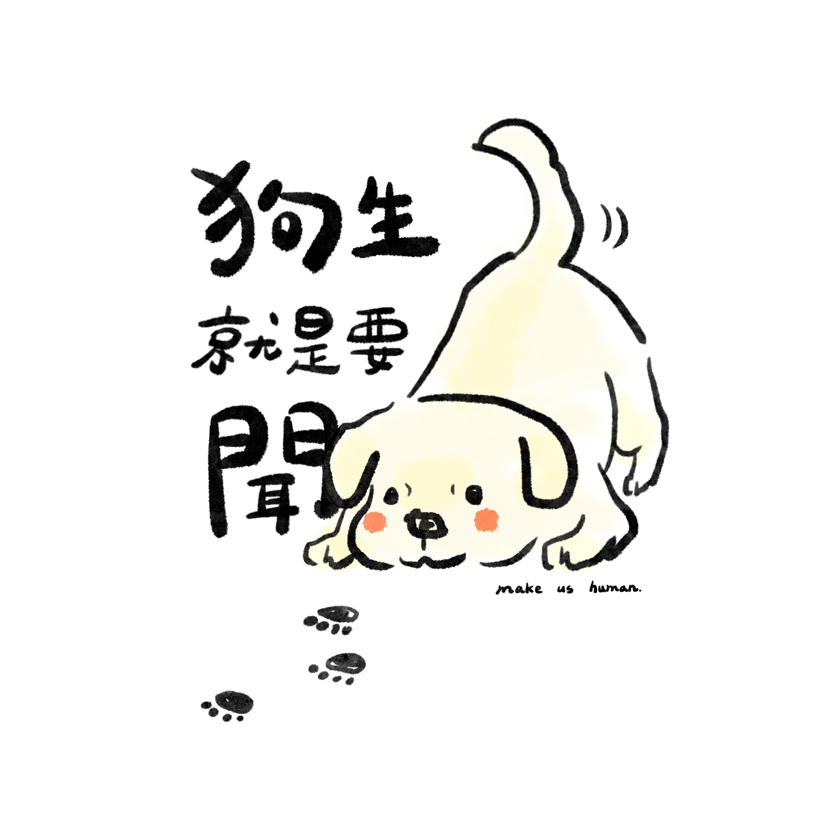 狗狗嗅聞的插圖